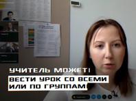 В России начали тестировать отечественный аналог сервиса Zoom для онлайн-образования