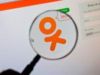 """Соцсеть """"Одноклассники"""" открыла доступ к сервису видеозвонков для незарегистрированных пользователей"""
