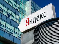 """""""Яндекс"""" запустил собственный аналог сервиса видеоконференций Zoom"""