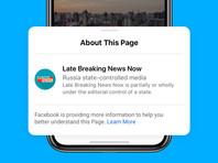 Facebook начала маркировать страницы государственных СМИ