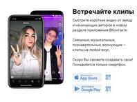 """Соцсеть """"ВКонтакте"""" запустила собственый аналог TikTok для создания коротких клипов"""