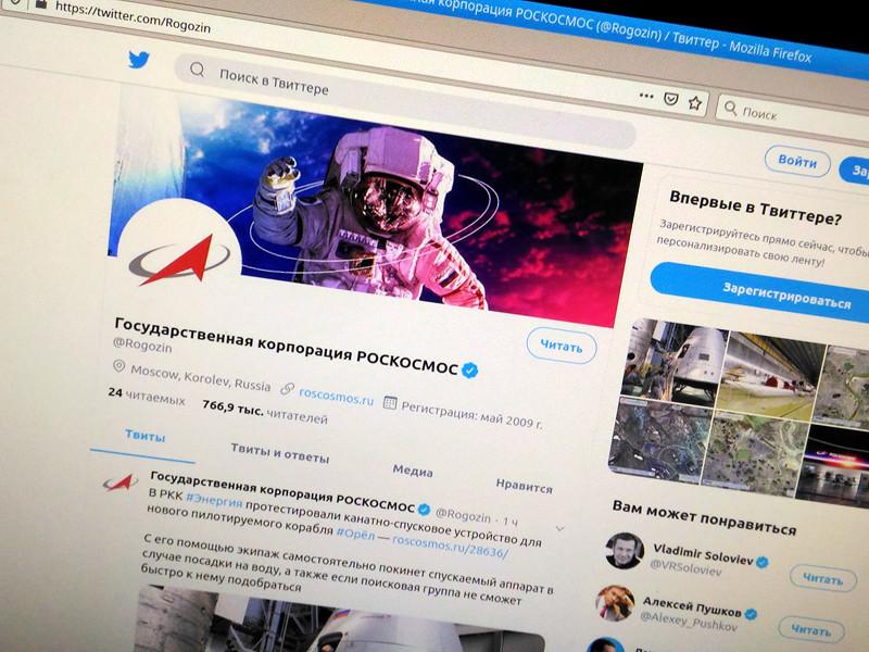 Госкорпорация Роскосмос, которой на днях был передан микроблог ее гендиректора Дмитрия Рогозина в Twitter, как и ожидалось, начала удалять из аккаунта неоднозначные публикации, сделанные Рогозиным за последние годы и не имеющие отношения к деятельности Роскосмоса