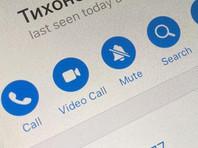 В приложении Telegram для iOS появилась функция видеозвонков