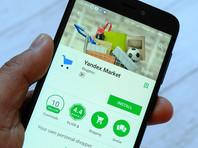 """В перспективе """"Яндекс"""" значительно усилит интеграцию """"Маркета"""" с другими сервисами компании, чтобы сделать покупку, выбор и доставку товаров быстрее и удобнее для пользователей"""", - сообщили в """"Яндексе"""""""