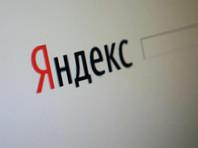 """ЦИАН, Avito и другие сервисы пожаловались в ФАС на """"Яндекс"""""""