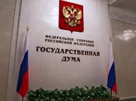 В Госдуму внесли законопроект о повышении штрафов за разглашение информации ограниченного доступа