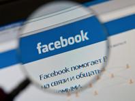 Facebook удалила три группы подозрительных аккаунтов, имеющих российское происхождение