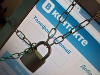 """Украинских пользователей заблокированной в стране соцсети """"ВКонтакте"""" возьмут на карандаш. Им грозят проблемами с полицией"""