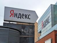 """Яндекс"" объединит маркетплейс ""Беру"" с ""Яндекс.Маркетом"""
