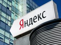 """Пользователи получили возможность удалять приложение """"Яндекс.Телемост"""" со своих ПК"""