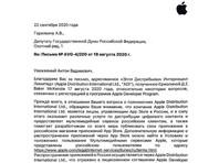 Apple ответила на претензии депутата Госдумы, обвинившего компанию в дискриминации российских разработчиков приложений