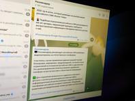Пятница, 13-е: Роскомнадзор завел официальный канал в Telegram