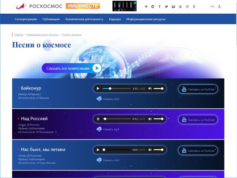 На сайте Роскосмоса появился раздел с песнями Рогозина
