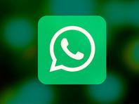 WhatsApp запустил функцию исчезающей переписки