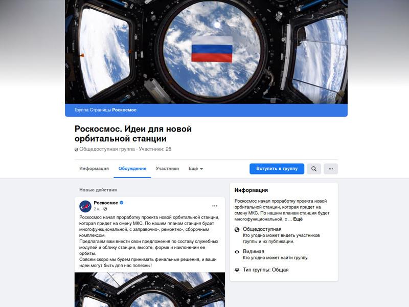 """Госкорпорация Роскосмос опубликовала в соцсетях объявление о сборе идей по устройству перспективной российской орбитальной станции. Для приема предложений была создана страница """"Роскосмос. Идеи для новой орбитальной станции"""" в социальной сети Facebook"""