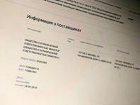 """Связанная с """"дочерью Путина"""" компания получила госконтракт на разработку софта"""
