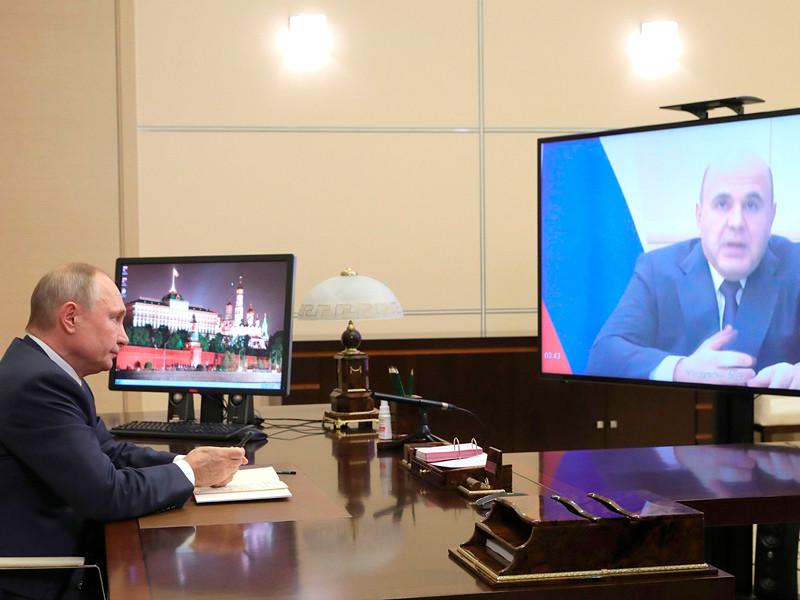 Владимир Путин в режиме видеоконференции провел рабочую встречу с Михаилом Мишустиным