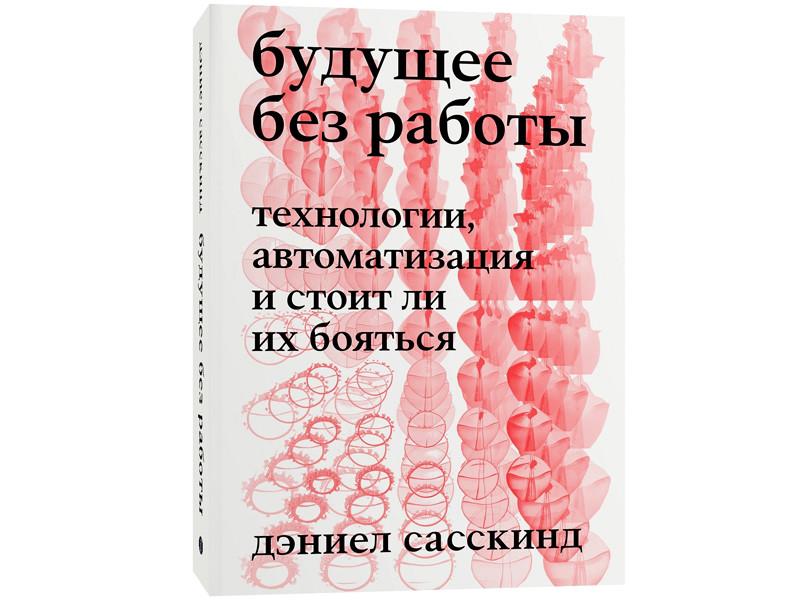 """Российское издательство Individuum выпустило книгу британского экономиста Дэниела Сасскинда """"Будущее без работы. Технологии, автоматизация и стоит ли их бояться"""""""