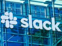 Salesforce объявила о покупке корпоративного мессенджера Slack за 27,7 млрд долларов