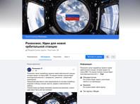 В Роскосмосе решили спросить у пользователей, какой должна быть новая российская орбитальная станция
