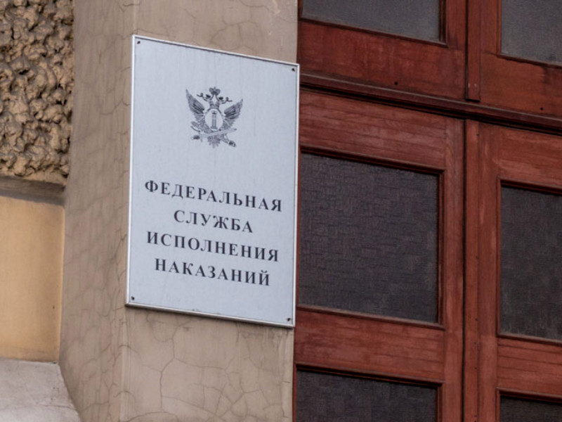 На цифровую трансформацию ФСИН выделят 25 млрд рублей