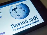 """""""Википедии"""" исполнилось 20 лет"""