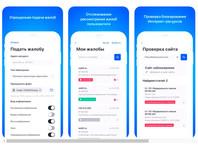 Роскомнадзор начал тестировать приложение для жалоб пользователей на запрещенный контент