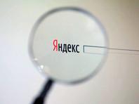 """ФАС обязала """"Яндекс"""" прекратить дискриминацию сервисов других компаний в поисковой выдаче"""