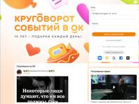 """Соцсеть """"Одноклассники"""" обновила дизайн вслед за """"ВКонтакте"""""""