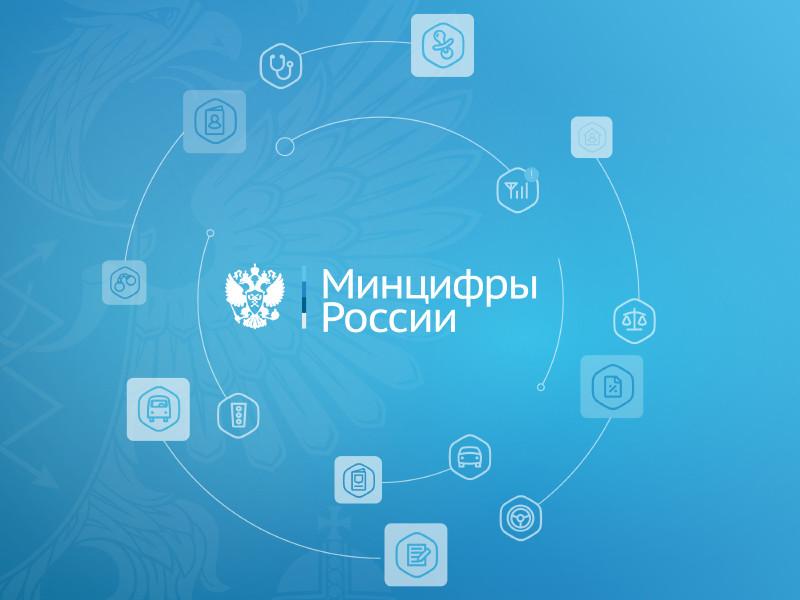 Минцифры подготовило законопроект о приравнивании обезличенных данных к персональным