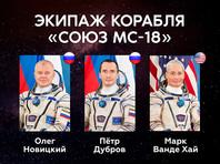 """Роскосмос включил американского астронавта в состав экипажа корабля """"Союз МС-18"""""""