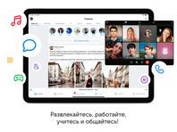 """Соцсеть """"ВКонтакте"""" впервые за шесть лет обновила приложение для iPad"""