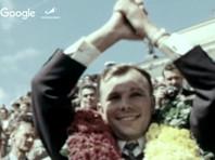 В честь Дня космонавтики в Google подготовили ВИДЕОпослание Юрию Гагарину