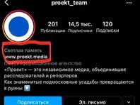 """Instagram присвоил аккаунту издания """"Проект"""" статус умершего. Журналисты связывают это с недавним расследованием про семью Рамзана Кадырова"""