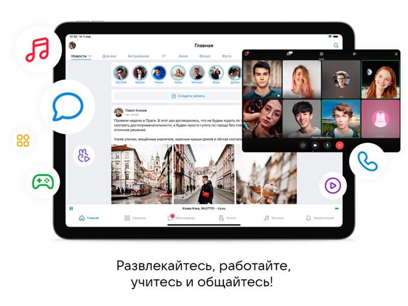 """Социальная сеть """"ВКонтакте"""" впервые за шесть лет обновила приложение для планшетов iPad. Оно получило множество новых функций и стало универсальным"""