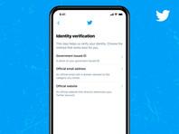 Twitter возобновил приостановленную в 2017 году программу верификации аккаунтов