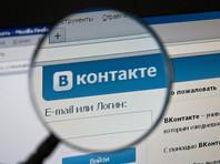 """Соцсеть """"ВКонтакте"""" оштрафовали еще на 1,5 млн рублей за неудаление призывов на несанкционированные акции"""