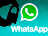 WhatsApp начал ограничивать функции для пользователей, не принявших новую политику конфиденциальности