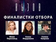 Роскосмос отобрал актрис для полета на МКС, где планируется снять художественный фильм о космосе