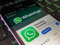 WhatsApp все же отказался ограничивать функционал пользователям, которые не приняли новые правила мессенджера