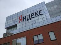 """""""Яндекс"""" нашел нового финансового директора"""