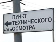 Операторы техосмотра попросили правительство и Госдуму о помощи