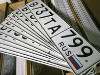 МВД разрешило регионам использовать трехзначные коды на автономерах, начинающиеся с любой цифры
