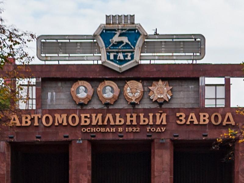 Горьковский автозавод возобновил работу после корпоративного отпуска