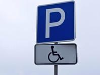 Свыше четверти российских инвалидов лишились права на бесплатную парковку