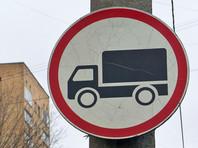 Московские власти намерены выгнать из города неэкологичные грузовики