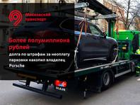 В Москве арестовали Porsche Cayenne, владелец которого не оплатил 500 тыс. рублей штрафов за парковку