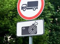 """Новый дорожный знак """"Фотовидеофиксация"""" не будет отличаться от нынешних табличек, предупреждающих о камерах"""