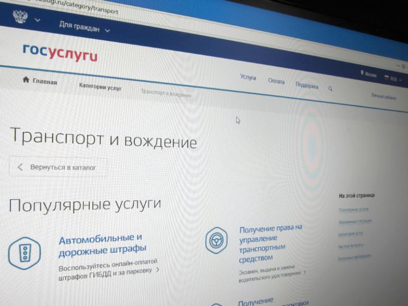 Россияне смогут оформлять покупку подержанных машин через портал госуслуг с 1 мая