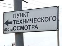 В России вступили в силу новые правила техосмотра, но водителям разрешили не проходить ТО до октября
